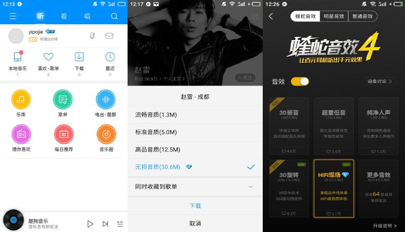 Android 酷狗音乐 v9.1.2 VIP破解版免登录 首页