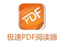 极速PDF阅读器 v3.0.0.1028 去广告版