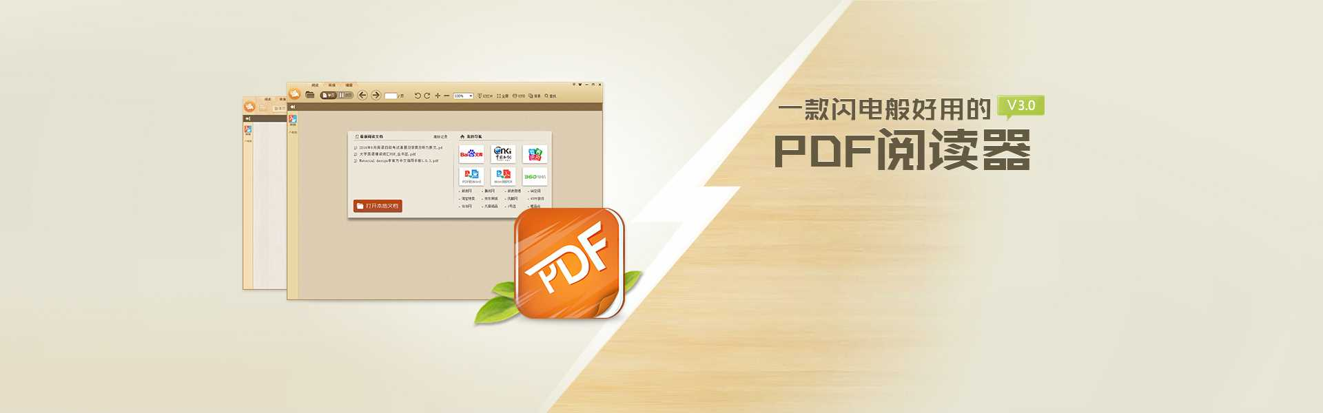 极速PDF阅读器 v3.0.0.1028 去广告版 极速