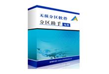 傲梅分区助手专业版 Pro 6.3 单文件绿色版