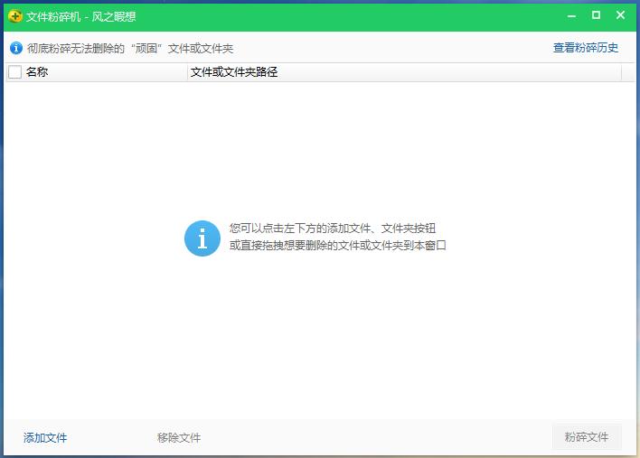 360安全卫士文件粉碎机 v7.5.0.1056 单文件独立版 清理