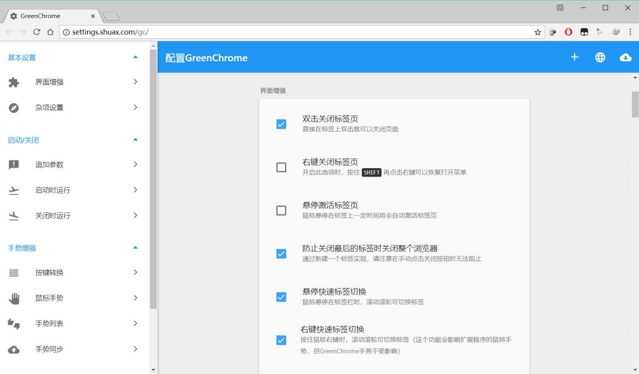 谷歌浏览器增强工具 GreenChrome 6.6.6 老板键