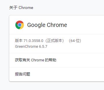 谷歌浏览器增强工具 GreenChrome 6.6.6 谷歌