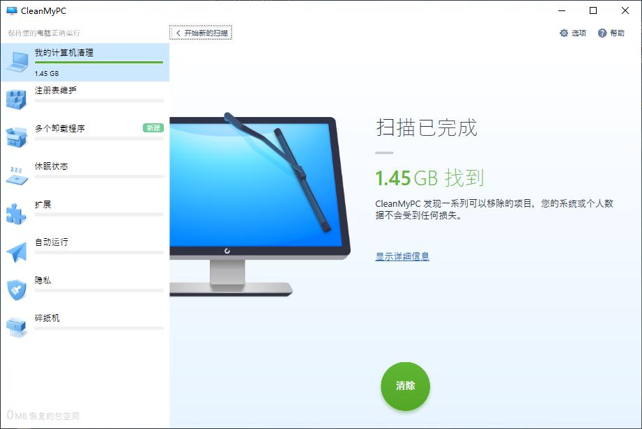 系统清理优化器 MacPaw CleanMyPC 1.11.0.2069 中文特别版 0.2069