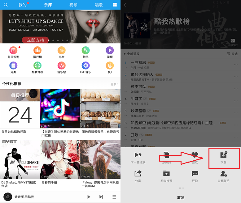 酷我音乐HD v8.5.2.3 去广告破解版 本地