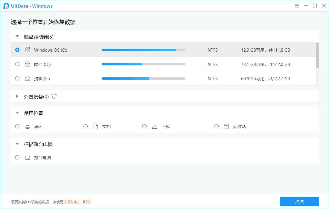Tenorshare UltData Windows 7.0.0.30 中文完美破解版 恢复