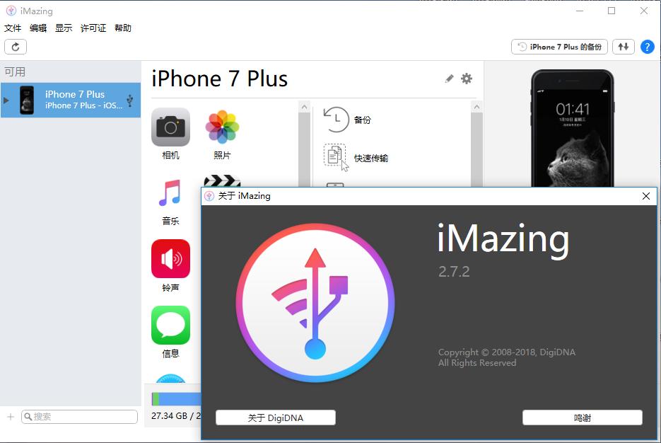 第三方IOS苹果设备管理软件 DigiDNA iMazing v2.8.1 管理软件