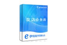 伊特花店业务通 v5.7.0.1 单机绿色破解版