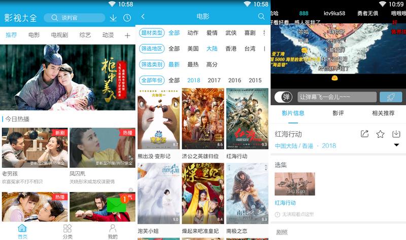 Android 新影视大全APP客户端 v4.6.4 去广告纯净版 Android