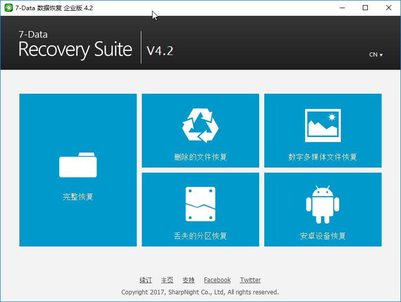 数据恢复软件 7-Data Recovery Suite v4.4.0 企业破解版 硬盘驱动器