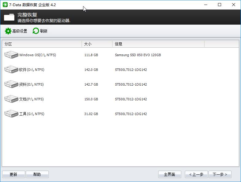 数据恢复软件 7-Data Recovery Suite v4.4.0 企业破解版 数据