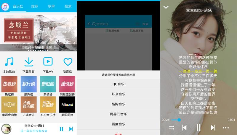 音乐狂APP v4.0.0 安卓全平台版权收费音乐歌曲下载工具 修复