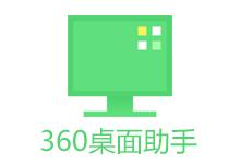 360桌面助手 v11.0.0.1521 官方独立版