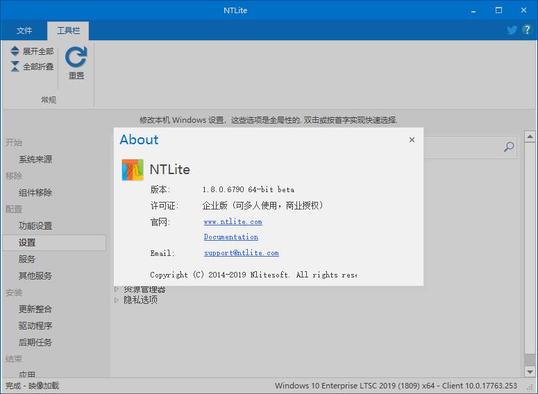 系统封装精简工具 NTLite v1.8.0 Build 6790 企业破解版 更改