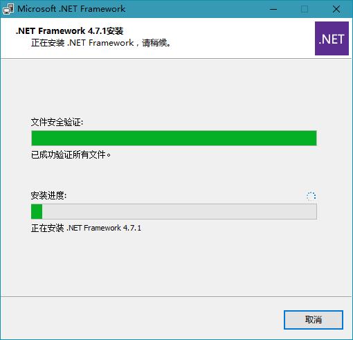 Microsoft .NET Framework v4.8.0 官方正式版 NET