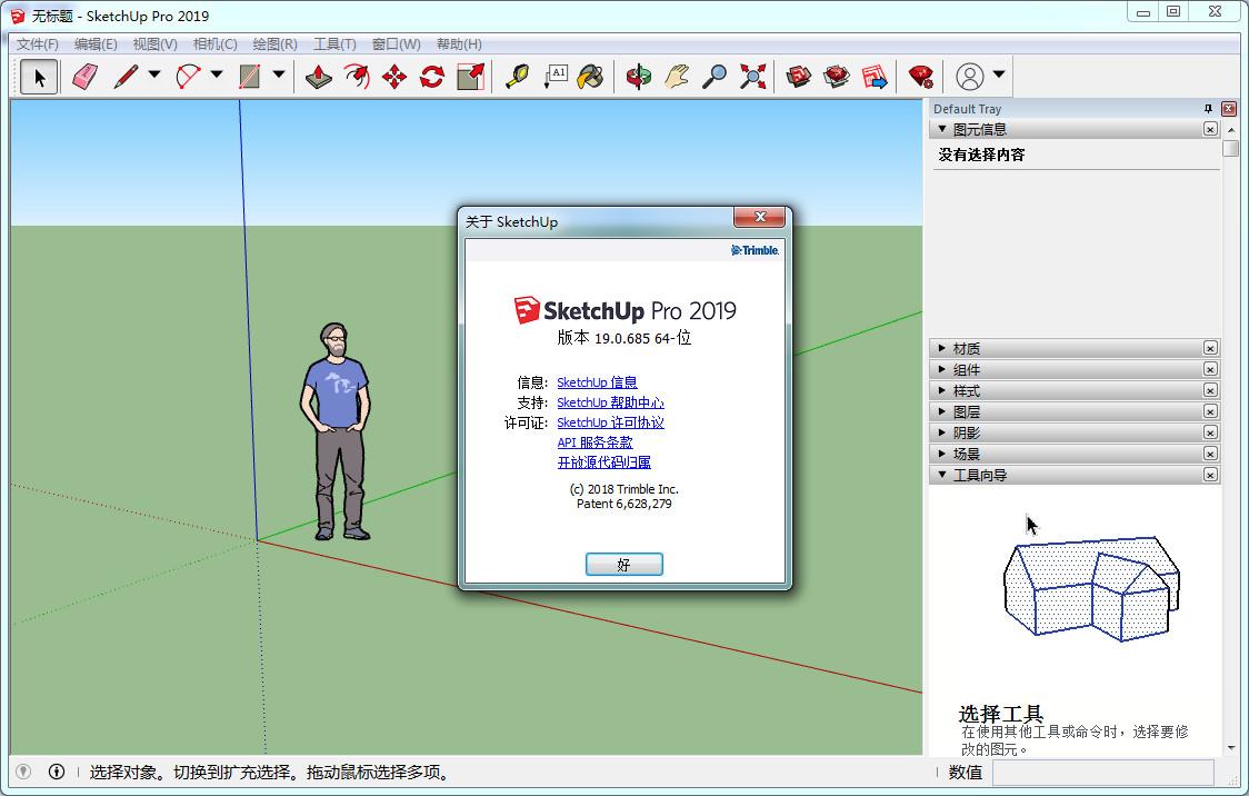 草图大师SketchUp Pro 2019 v19.1.174 中文破解版 Files
