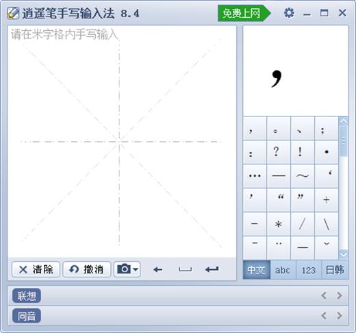 逍遥笔手写输入法 v8.4.0.2 电脑版 手写输入