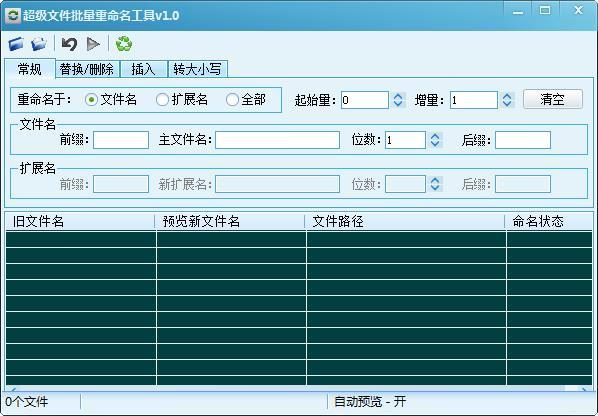 超级文件批量重命名工具v1.0绿色中文版 体积
