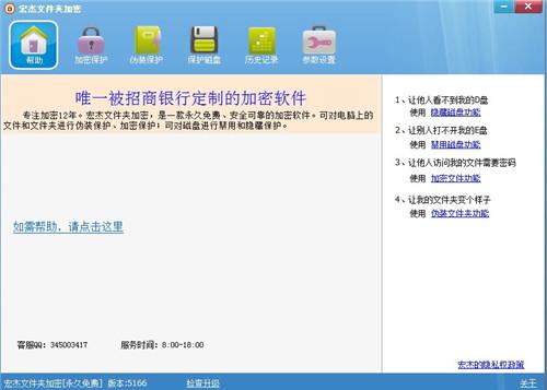 宏杰工具之文件夹加密 v5166 官方免费版 宏杰
