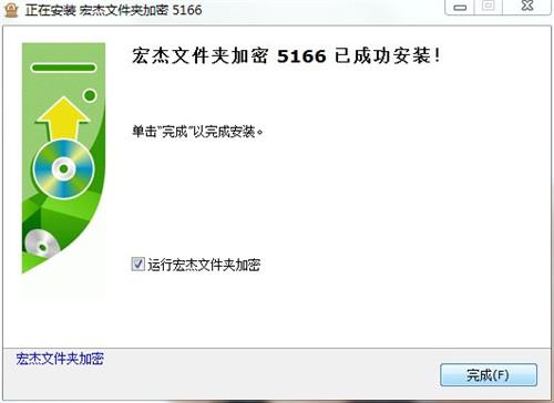 宏杰工具之文件夹加密 v5166 官方免费版 免费版