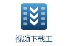 视频下载王 Apowersoft Video Download Capture v6.4.8.5 中文破解版