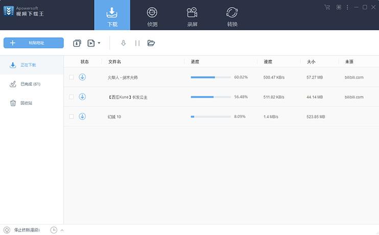 视频下载王 Apowersoft Video Download Capture v6.4.8.5 中文破解版 软件
