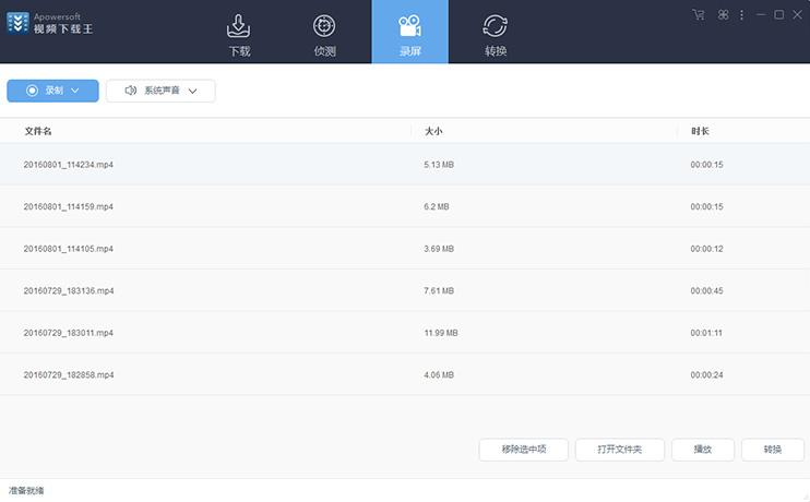 视频下载王 Apowersoft Video Download Capture v6.4.8.5 中文破解版 下载