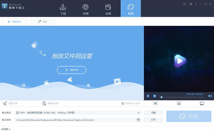 视频下载王 Apowersoft Video Download Capture v6.4.8.5 中文破解版 播放