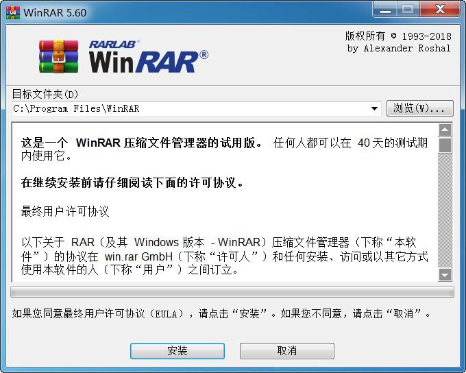解压缩软件 WinRAR 5.71 官方中文无广告版 文件