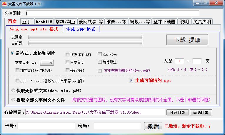 大圣文库下载器激活版 v1.28 文档