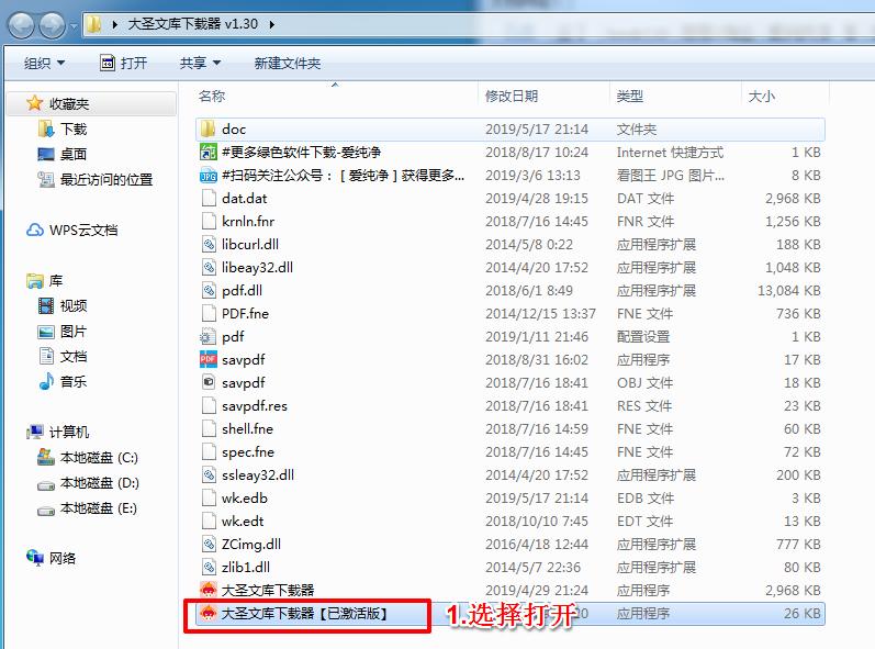 大圣文库下载器激活版 v1.28 双击