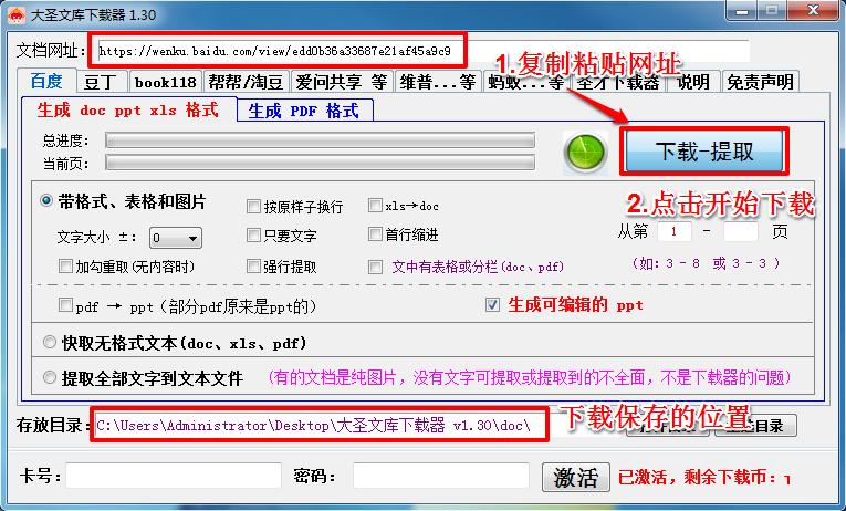 大圣文库下载器激活版 v1.28 器是