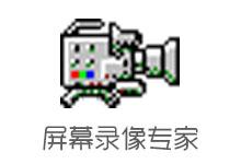 屏幕录像专家 v2019 Build 0501 破解版