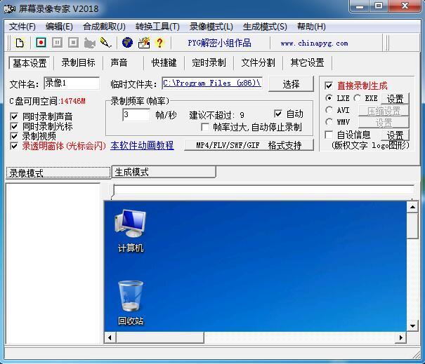 屏幕录像专家 v2019 Build 0501 破解版 EXE