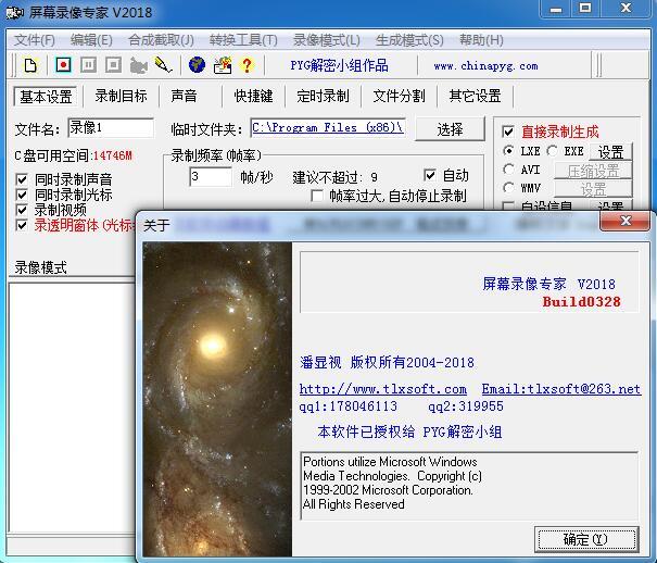 屏幕录像专家 v2019 Build 0501 破解版 声音