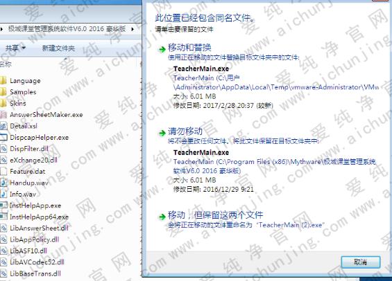 极域课堂管理系统软件 v6.0 豪华破解版 广播