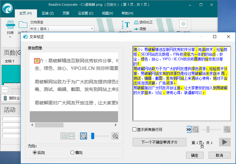 OCR文字识别软件Readiris Corporate v17.2.9 中文破解版 识别