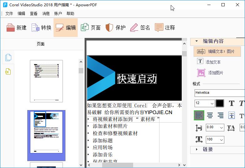 Apowersoft ApowerPDF 5.1.0.716 破解版 ApowerPDF