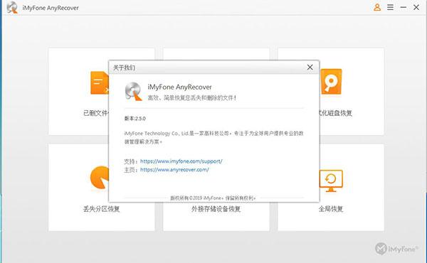 数据恢复软件 iMyFone AnyRecover v3.0.0 破解版 丢失