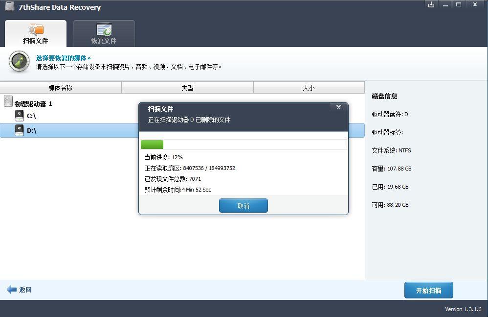 数据恢复 7thShare File Recovery v6.6.6.8 中文破解版 丢失
