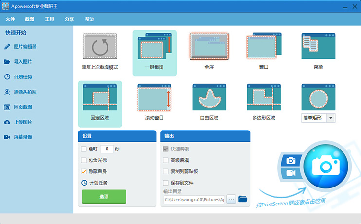 专业截屏王中文破解版 Apowersoft Screen Capture Pro v1.4.8.1 功能