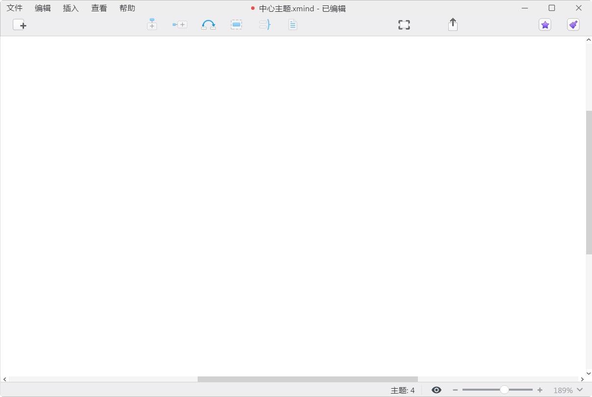 全新思维导图 XMind ZEN v9.3.1 中文破解版 限制