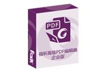 福昕PDF编辑器 Foxit PhantomPDF v9.7.0 绿色破解版