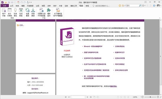 福昕PDF编辑器 Foxit PhantomPDF v9.7.0 绿色破解版 绿色