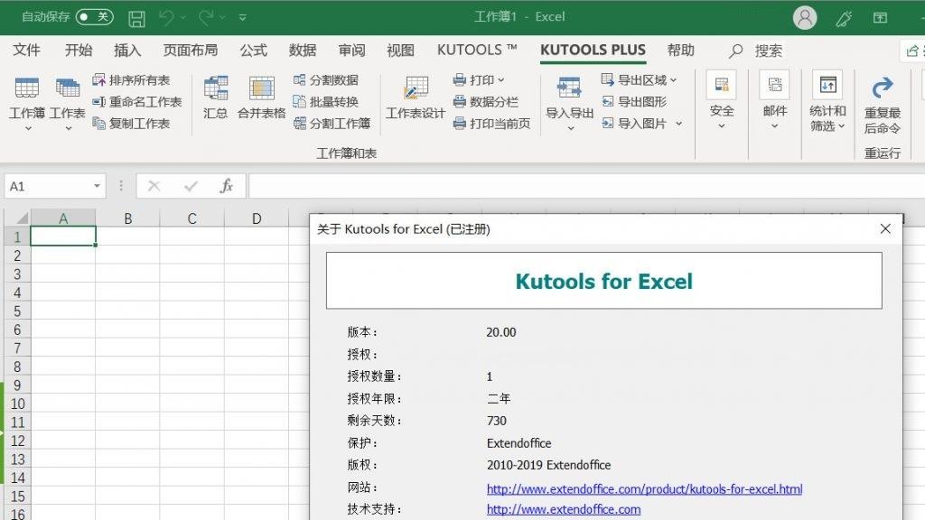 Excel插件工具箱 Kutools for Excel v21.00 中文破解版 com