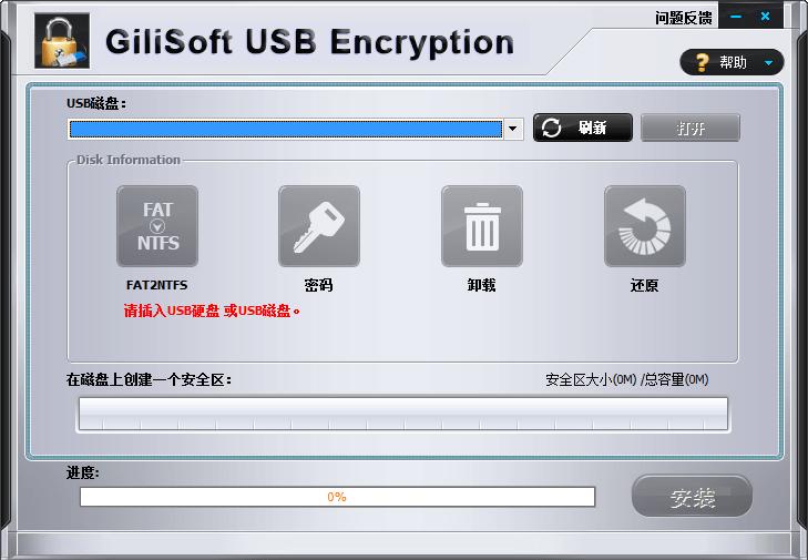 U盘加密器 Gilisoft USB Encryption v10.0.0 破解版 破解版