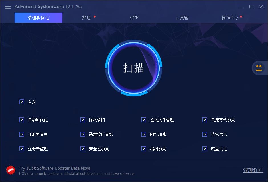 IObit Advanced SystemCare Pro v13.1.0.188 中文破解版 优化
