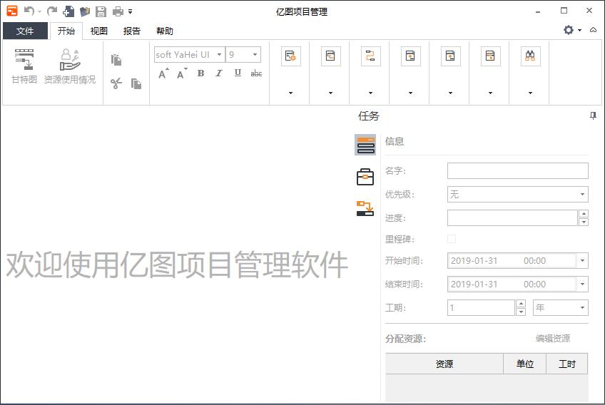 亿图项目管理软件 Edraw Project Pro v1.4.0 中文破解版 项目