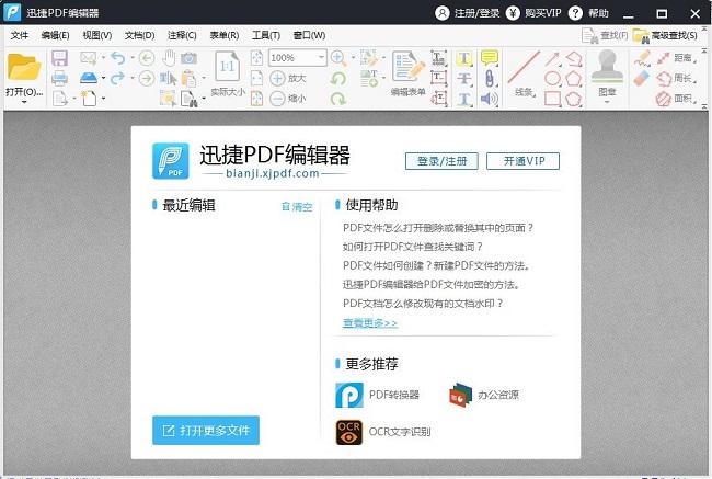迅捷PDF编辑器 v2.1.0.1 中文破解版 破解版