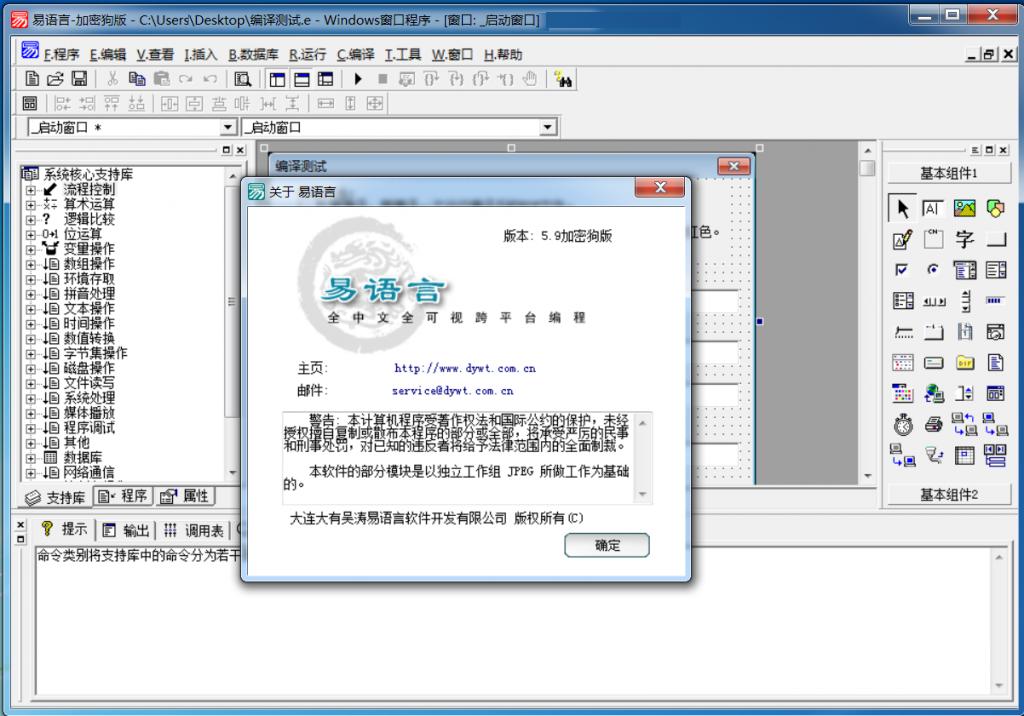 易语言5.92 破解版(附破解补丁) OCX